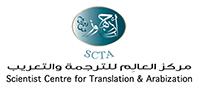 مركز العالم للترجمة والتعريب